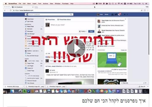 קהל חדש לפרסום בפייסבוק