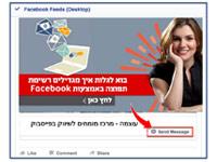 קמפיין מודעות למסנג'ר בפייסבוק