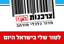 לטורים שלי בישראל היום