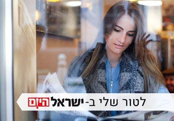 טור בישראל היום